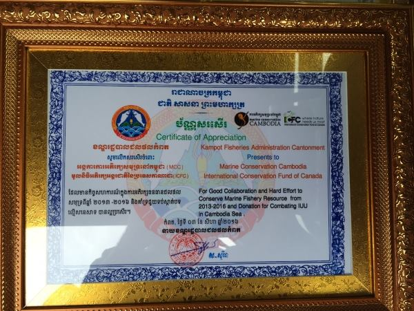 ICFC & MCC certificate of recognition on Combatting IUU